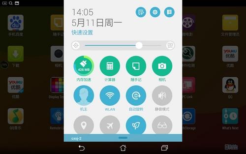 Screenshot_2015-05-11-14-05-44