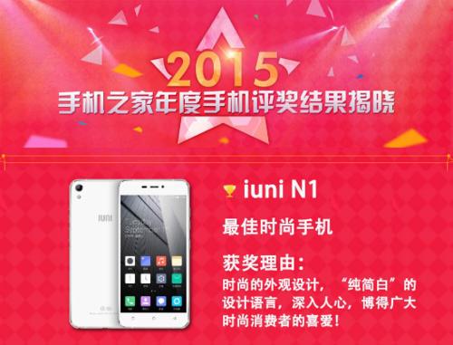 2015手机之家年度评奖:iuni N1获最佳时尚手机209