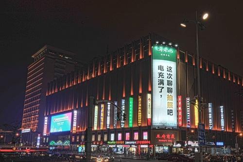 图:北京王府井王府商厦