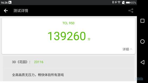 Screenshot_20161009-162618