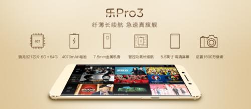 """【新闻稿】乐Pro3京东开售  """"六项全能""""强势助阵-final560"""
