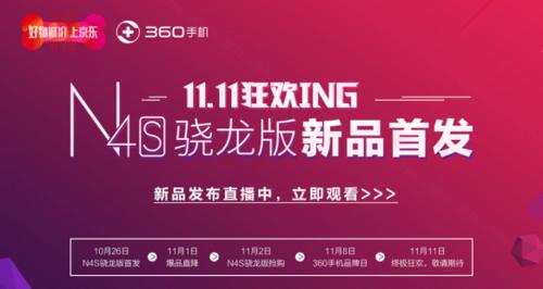 【预约稿】360N4S骁龙版震撼发布 京东独家首发预约v3-final371