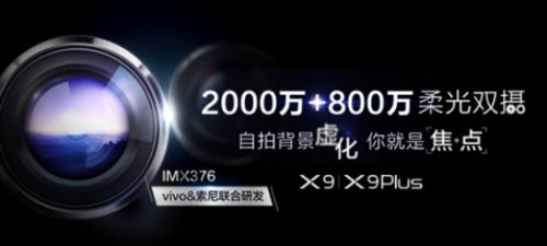 技术宅解析:vivo X9前置双摄的秘密246
