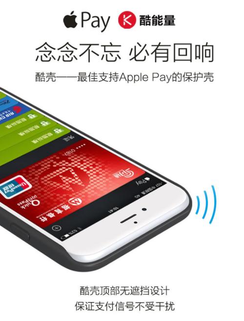扩电量保续航 酷壳手机壳陪你玩转Apple Pay293