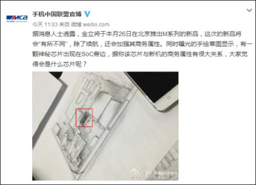 0712角度2-打造硬件级安全手机 ,金立高管确认内置安全加密芯片508