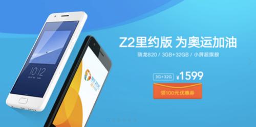 痛快奥运,劲量畅享!ZUK Z2里约版 Type-C双线快充更给力979
