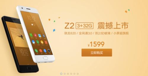 奥运观战倒计时:联想ZUK Z2 3+32G版全网开抢 (8月3日发布)115