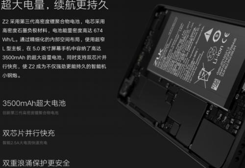 奥运观战倒计时:联想ZUK Z2 3+32G版全网开抢 (8月3日发布)449