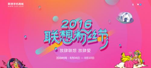 新闻稿 - ZUK手机痛快购 劲爆2016联想粉丝节 final(1)230