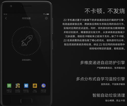 """奥运观赛最佳""""地陪手机"""",和联想ZUK Z2 3+32G版畅行南美(8月9日发布)1188"""