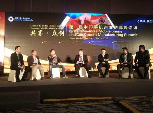 第二届印中手机产业高峰论坛