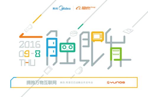 互联网汽车后 阿里巴巴YunOS即将携手美的发布互联网冰箱30