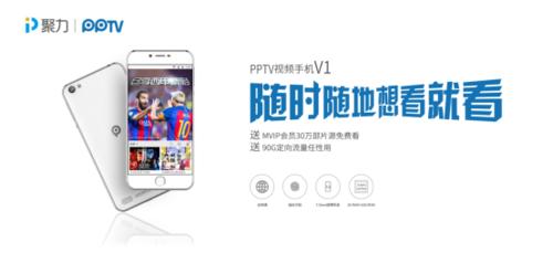 3新闻稿-V神驾到!PPTV手机V1给你更精致的视频生活607