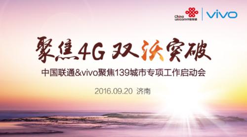 聚焦4G、双沃突破——vivo与中国联通聚焦139城市专项工作启动263