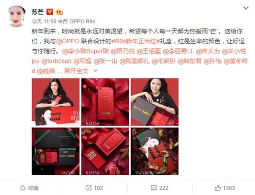 图4:时尚女王苏芒为众多明星送上颜值爆表的OPPO R9s新年特别版