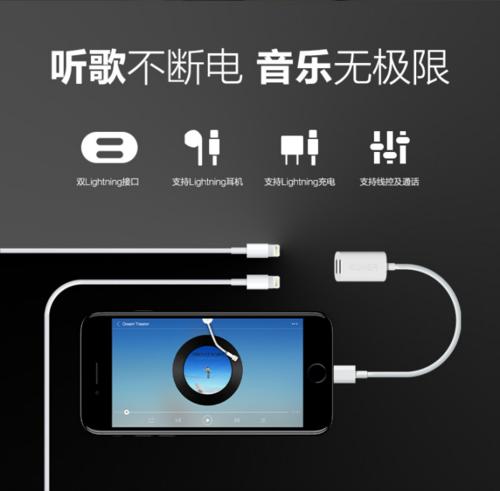 iPhone7耳机救星!酷能量酷线让你一线两用445