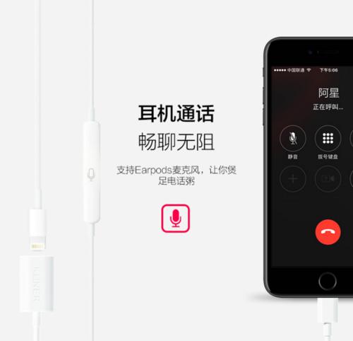 iPhone7耳机救星!酷能量酷线让你一线两用557