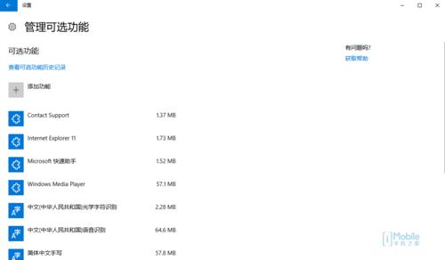 Windows 10最新更新移除Media Player