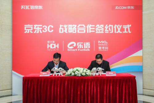 【2017-02-07 新闻稿】京东3C签约三大厂商 平台化发展再下一城366