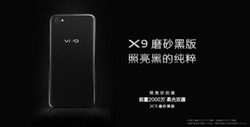 敢黑敢闪耀 vivo X9磨砂黑版本正式公布!192