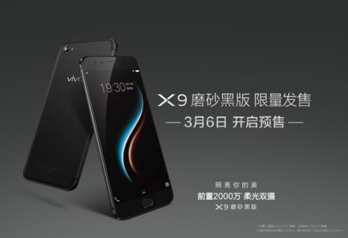 黑色手机中的新贵 vivo X9磨砂黑配色今日开启预售1002