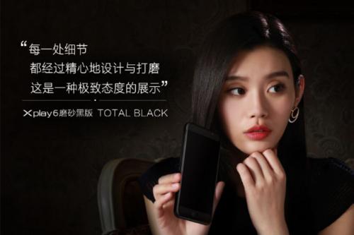 「TOTAL BLACK」时尚的极致:vivo Xplay6 再造经典876
