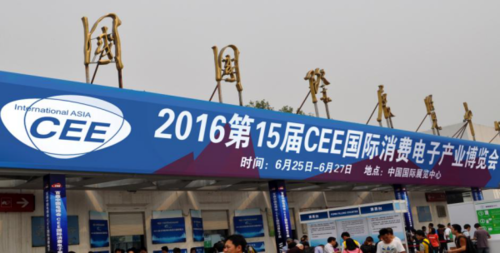 CEE是中国境内唯一的国际性消费电子博览会995