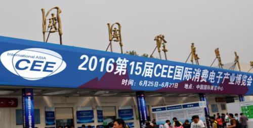 """CEE消费电子展助力《中国制造2025》""""1+X""""规划体系全部发布1826"""