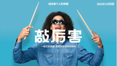 友鼓-智能架子鼓 与您相约2017百森第十六届CEE北京消费电子博览会250