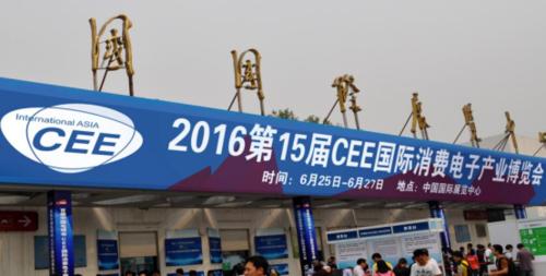 友鼓-智能架子鼓 与您相约2017百森第十六届CEE北京消费电子博览会1082