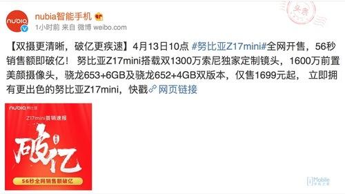 56秒销售额破亿 努比亚Z17mini首销热