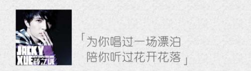 《薛之谦:他所有的妥协都是为了不妥协》176