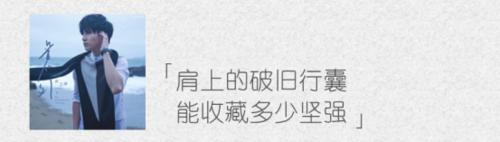 《薛之谦:他所有的妥协都是为了不妥协》840