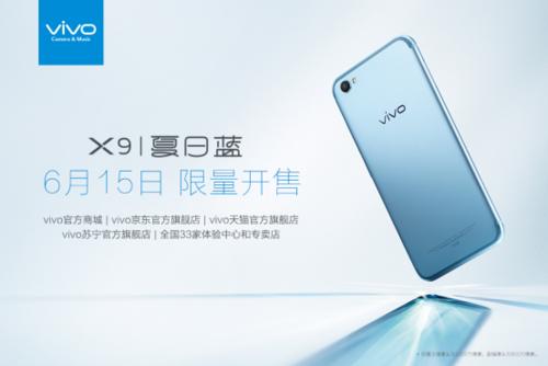 618换机热潮,就选清新优雅的vivo X9夏日蓝570
