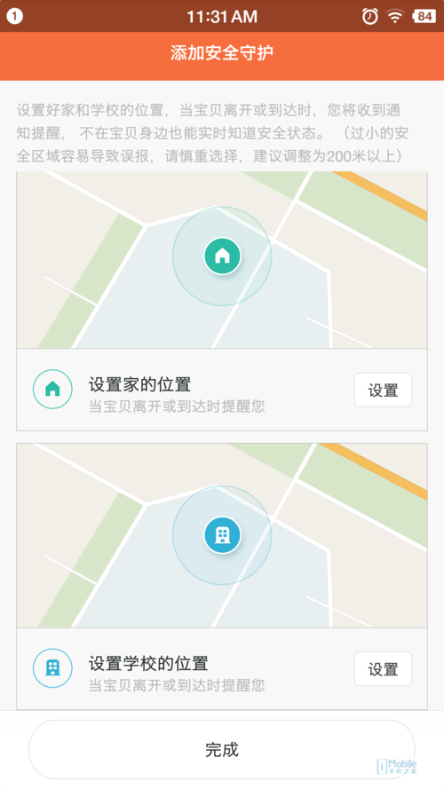 Screenshot_2017-07-12-11-31-16-770_米兔