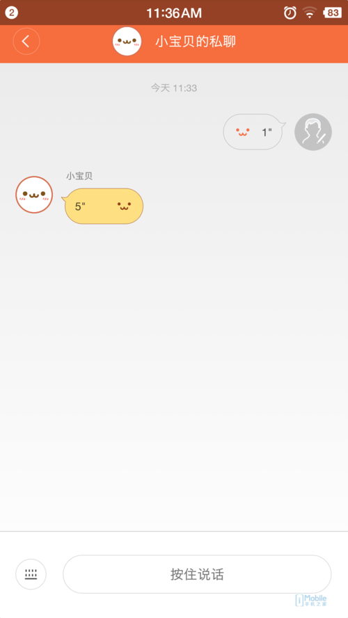 Screenshot_2017-07-12-11-36-09-666_米兔