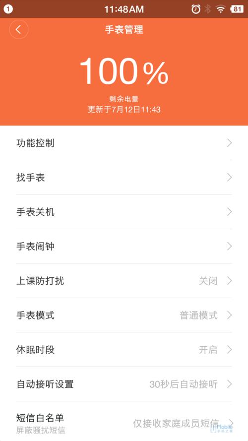Screenshot_2017-07-12-11-48-03-828_米兔