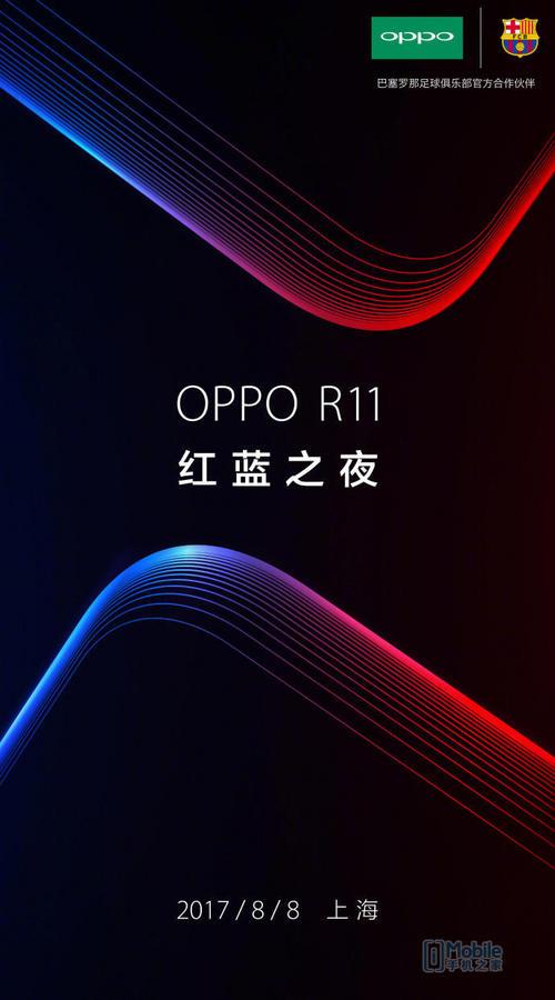 图1:OPPO官方发布的海报
