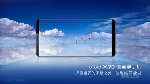 vivo x20六张全面屏美景海报齐曝光