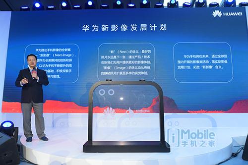 2-华为手机产品线副总裁  李昌竹