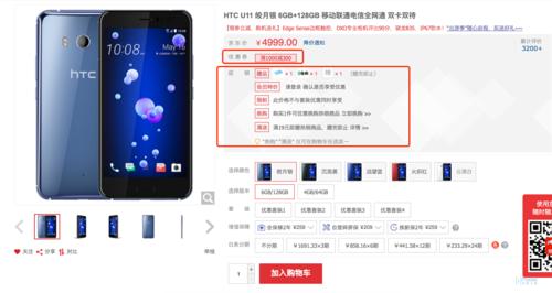 HTC I11