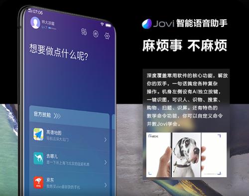 手机,升降式前置摄像头,全屏幕发声,以及屏幕指纹解锁等突破性技术的图片