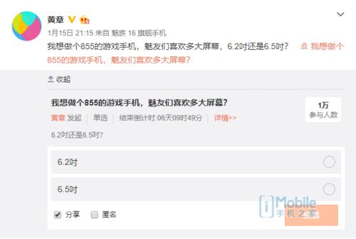 黄章微博爆料会 魅族将打造骁龙855游戏手机16t