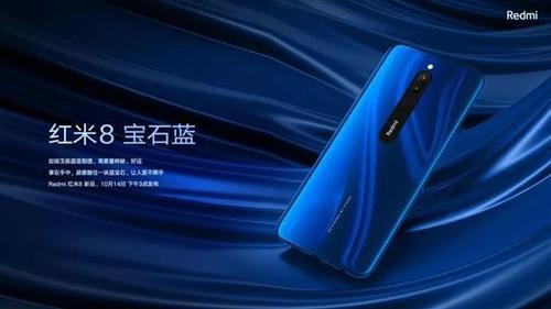 """手机要有""""安全感"""" Redmi 8将有5000mAh大电池 7小时前发布0315"""