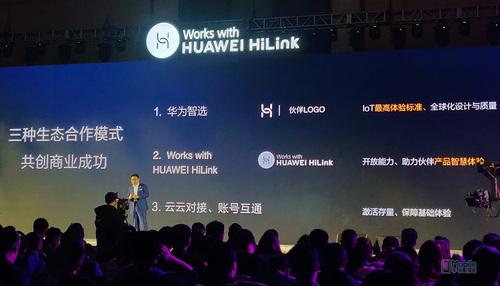 赋能行业 华为HiLink升级全场景智慧化生态平台