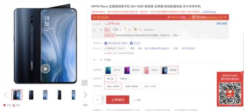 京东新品季王牌手机推荐 OPPO Reno新品上市2999起