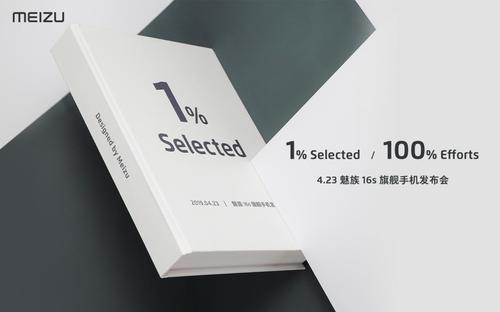 魅族16s邀请函来了 4月23日在珠海发布