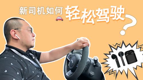 十年驾龄老司机支招:教你安全有逼格驾驶