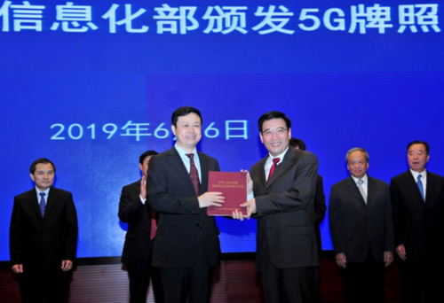 """中国移动获颁5G牌照 加快打造5G精品网络 推进""""5G+""""计划"""