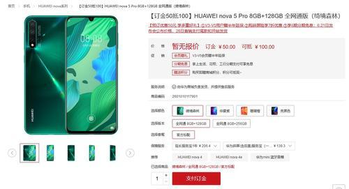 华为nova 5 Pro已经在官网开启了预约 交20定金可抵100元